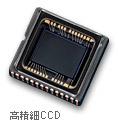 高精細CCD