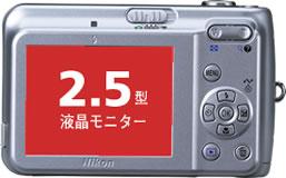 画像やメニュー画面が見やすい2.5型液晶モニター